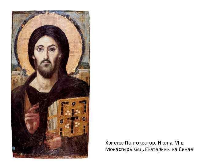 Христос Пантократор. Икона. VI в. Монастырь вмц. Екатерины на Синае