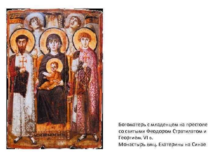 Богоматерь с младенцем на престоле со святыми Феодором Стратилатом и Георгием. VI в. Монастырь
