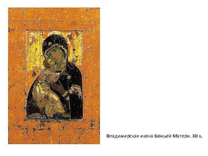 Владимирская икона Божьей Матери. XII в.