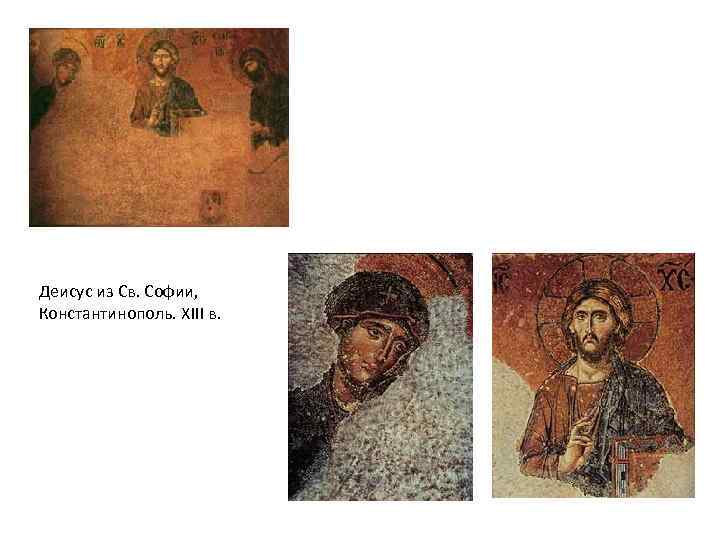 Деисус из Св. Софии, Константинополь. XIII в.