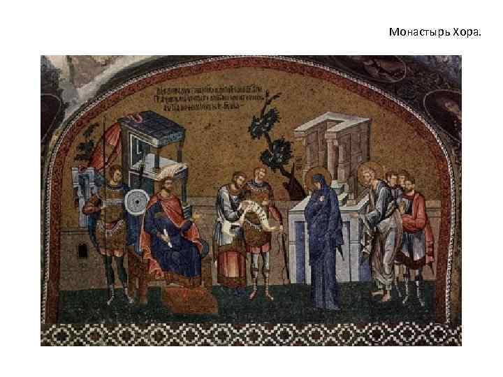 Монастырь Хора.