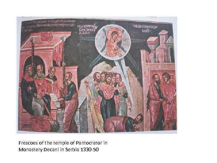 Frescoes of the temple of Pantocrator in Monastery Decani in Serbia 1330 -50