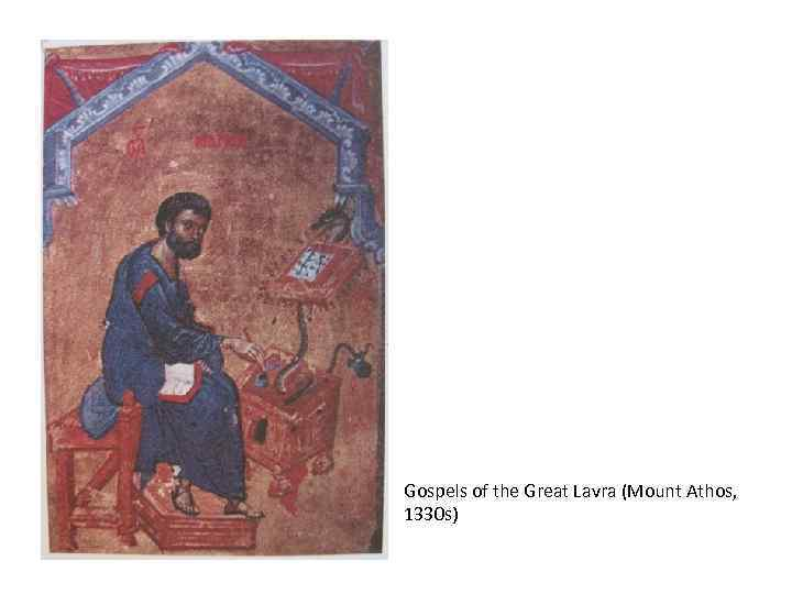 Gospels of the Great Lavra (Mount Athos, 1330 s)