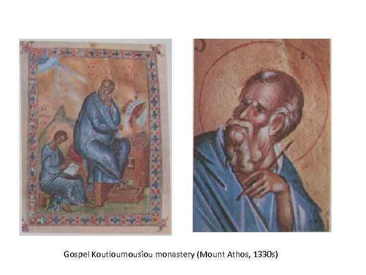 Gospel Koutloumousiou monastery (Mount Athos, 1330 s)