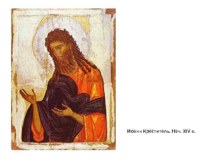 Иоанн Креститель. Нач. XIV в.