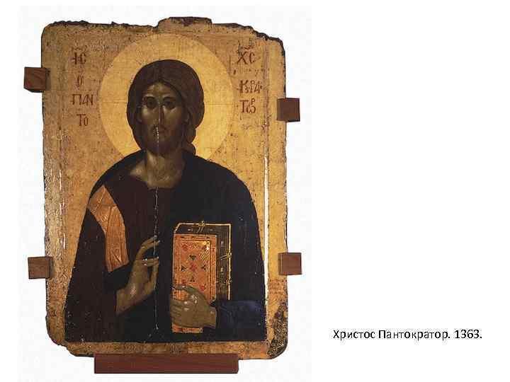 Христос Пантократор. 1363.
