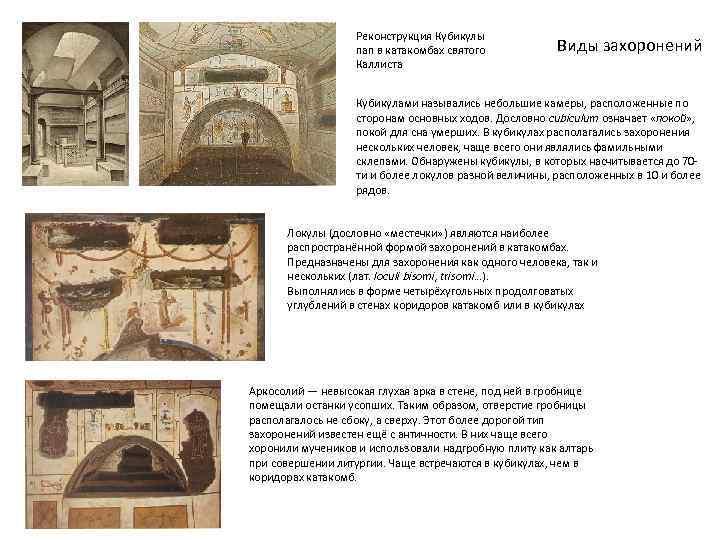 Реконструкция Кубикулы пап в катакомбах святого Каллиста Виды захоронений Кубикулами назывались небольшие камеры, расположенные