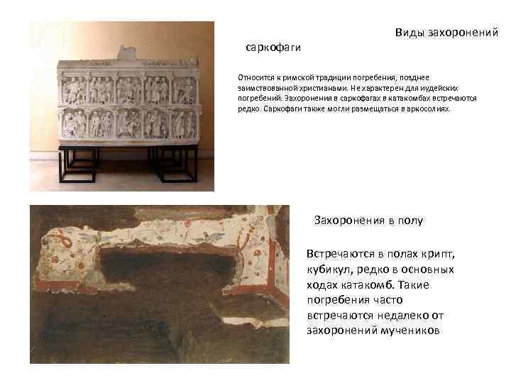 саркофаги Виды захоронений Относится к римской традиции погребения, позднее заимствованной христианами. Не характерен для