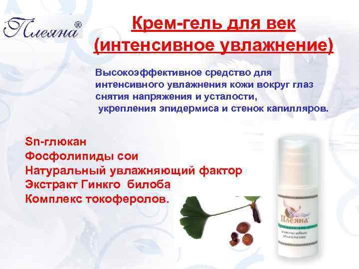 плеяна крем с дигидрокверцетином