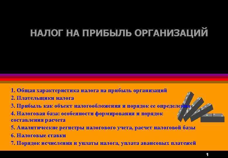 Налог с прибыли в кыргызстане