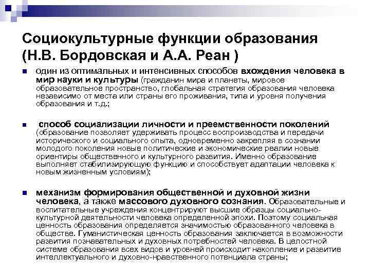 Социокультурные функции образования (Н. В. Бордовская и А. А. Реан ) n один из