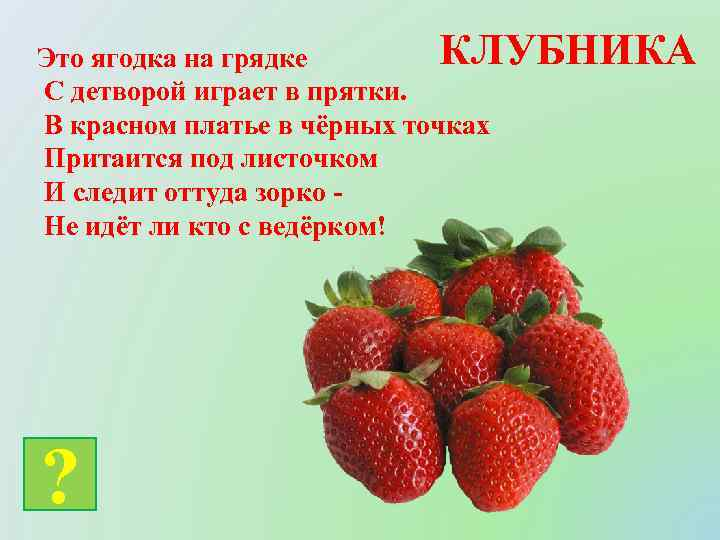 бесплатных стихи про ягодку короткие фото очень вкусный