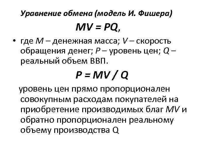 Уравнение обмена (модель И. Фишера) MV = PQ, • где M – денежная масса;