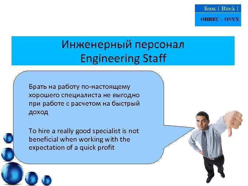 Блок 1 Block 1 ОНИКС – ONYX Инженерный персонал Engineering Staff Брать на работу