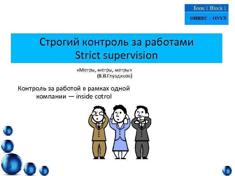 Блок 1 Block 1 ОНИКС – ONYX Строгий контроль за работами Strict supervision «Метры,