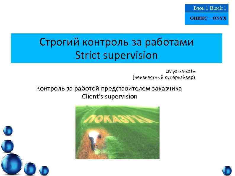 Блок 1 Block 1 ОНИКС – ONYX Строгий контроль за работами Strict supervision «Муа-ха-ха!»