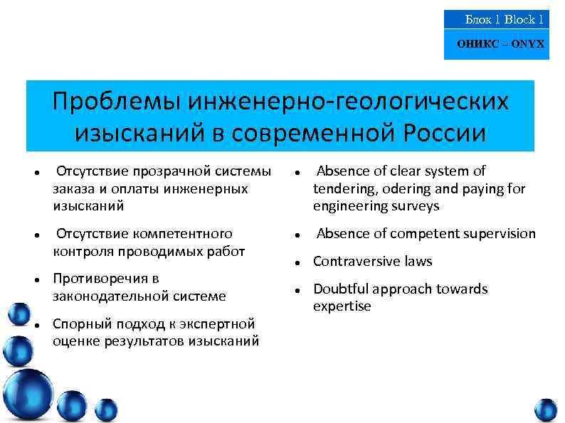 Блок 1 Block 1 ОНИКС – ONYX Проблемы инженерно-геологических изысканий в современной России Отсутствие