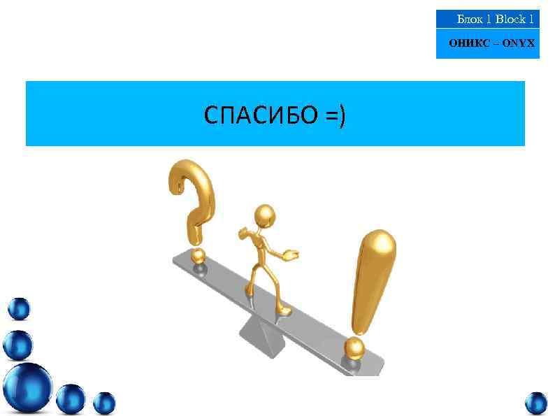 Блок 1 Block 1 ОНИКС – ONYX СПАСИБО =)