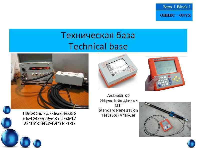 Блок 1 Block 1 ОНИКС – ONYX Техническая база Technical base Прибор для динамического