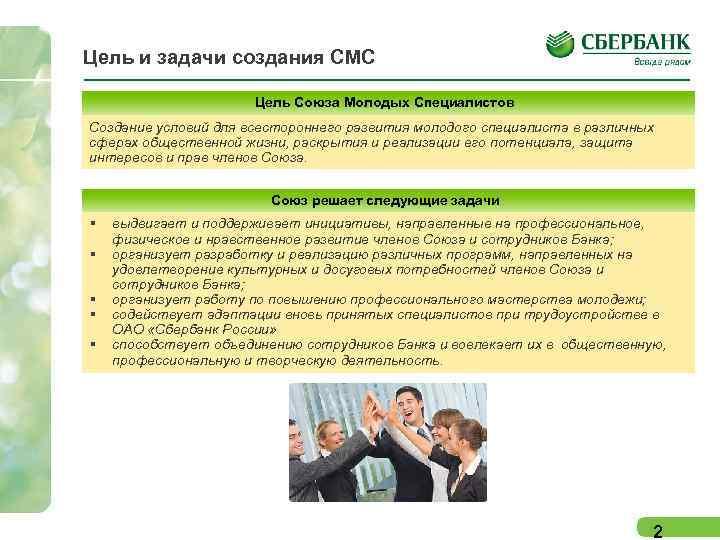 Цель и задачи создания СМС Цель Союза Молодых Специалистов Создание условий для всестороннего развития