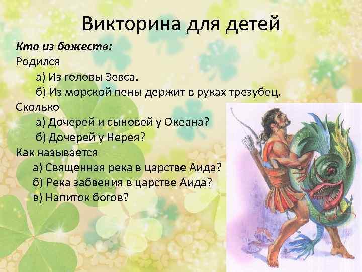 Викторина для детей Кто из божеств: Родился а) Из головы Зевса. б) Из морской