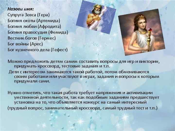 Назови имя: Супруга Зевса (Гера) Богиня охоты (Артемида) Богиня любви (Афродита) Богиня правосудия (Фемида)
