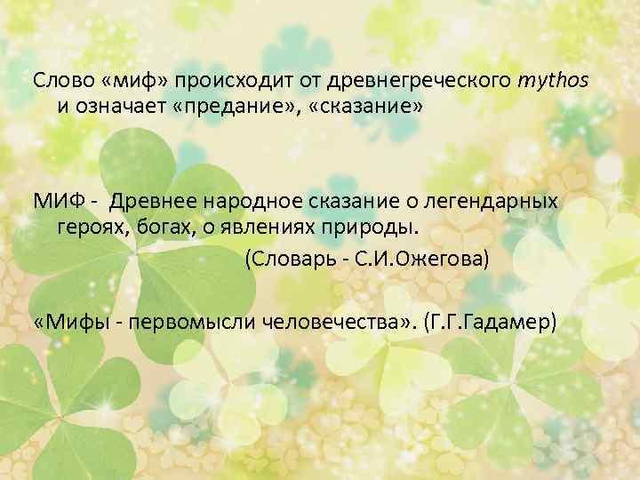Слово «миф» происходит от древнегреческого mythos и означает «предание» , «сказание» МИФ - Древнее