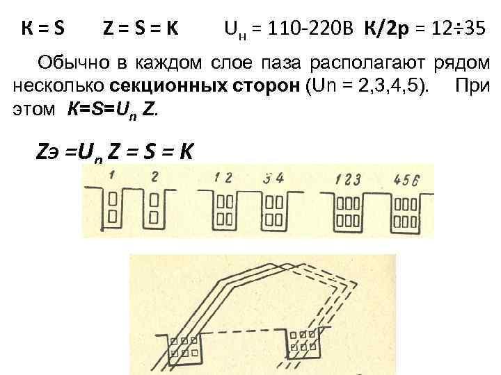 К=S Z=S=K Uн = 110 -220 В К/2 р = 12÷ 35 Обычно в