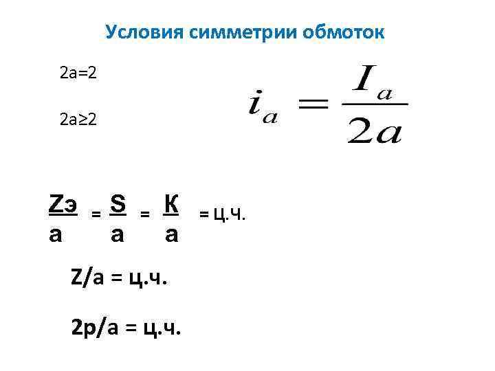 Условия симметрии обмоток 2 а=2 2 а≥ 2 Zэ а = S а =