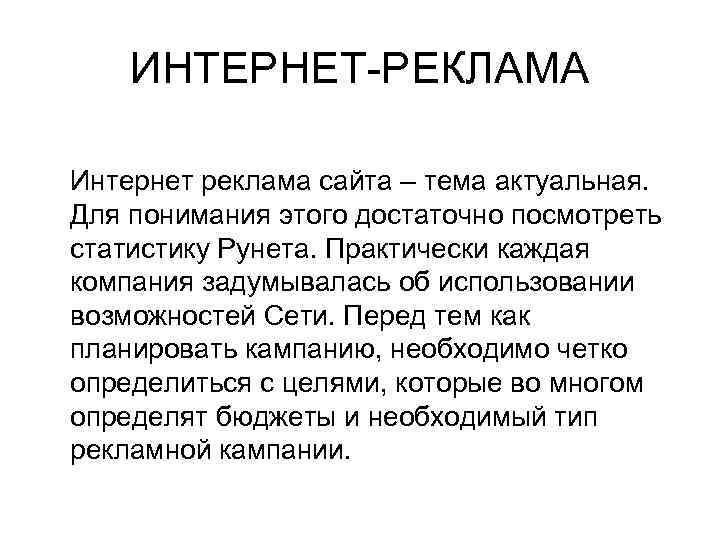 ИНТЕРНЕТ-РЕКЛАМА Интернет реклама сайта – тема актуальная. Для понимания этого достаточно посмотреть статистику Рунета.