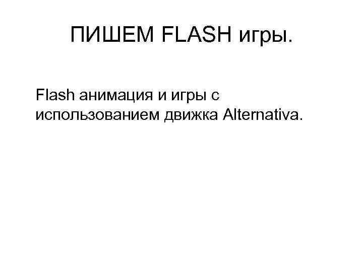 ПИШЕМ FLASH игры. Flash анимация и игры с использованием движка Alternativa.