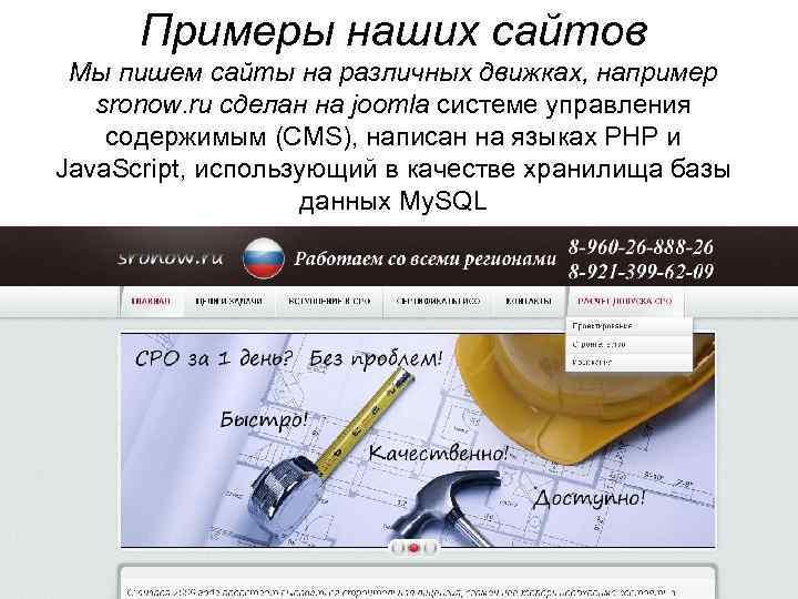 Примеры наших сайтов Мы пишем сайты на различных движках, например sronow. ru сделан на