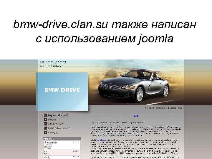 bmw-drive. clan. su также написан с использованием joomla