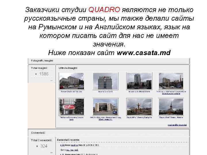 Заказчики студии QUADRO являются не только русскоязычные страны, мы также делали сайты на Румынском