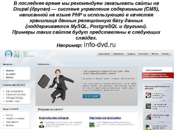 В последнее время мы рекомендуем заказывать сайты на Drupal (друпал) — системе управления содержимым
