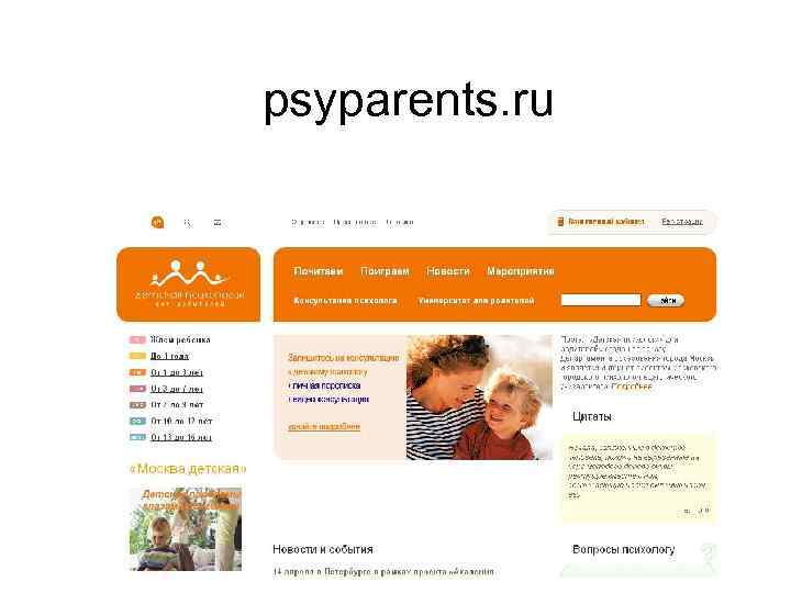 psyparents. ru