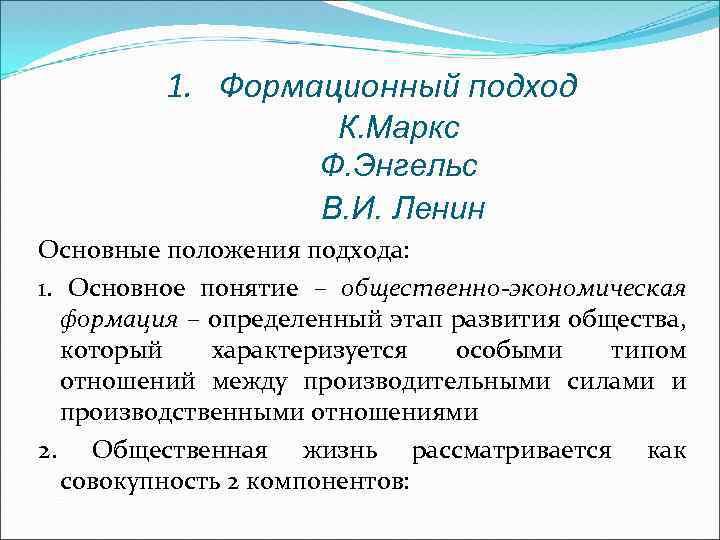 1. Формационный подход К. Маркс Ф. Энгельс В. И. Ленин Основные положения подхода: 1.