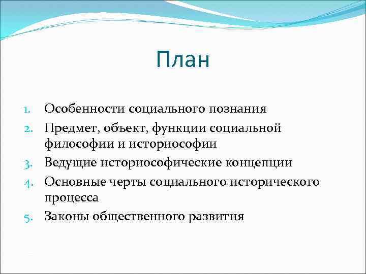 План 1. Особенности социального познания 2. Предмет, объект, функции социальной философии и историософии 3.