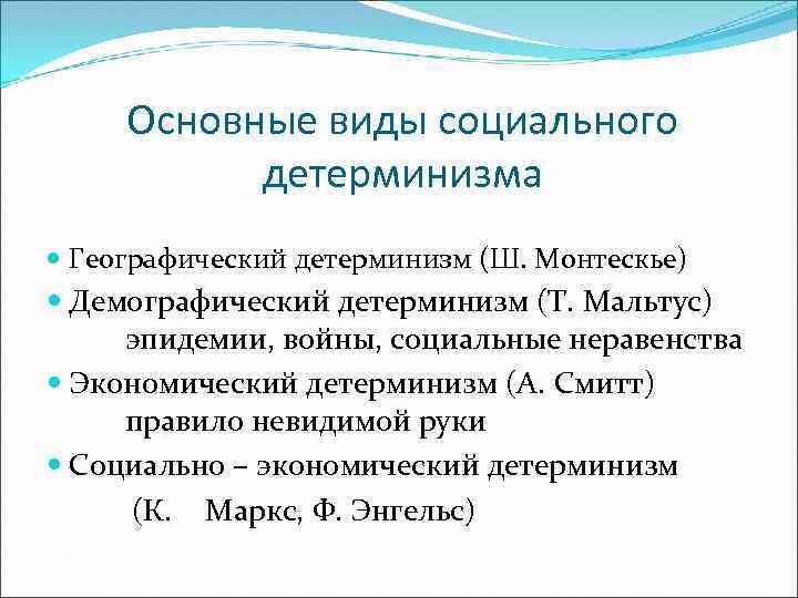 Основные виды социального детерминизма Географический детерминизм (Ш. Монтескье) Демографический детерминизм (Т. Мальтус) эпидемии, войны,