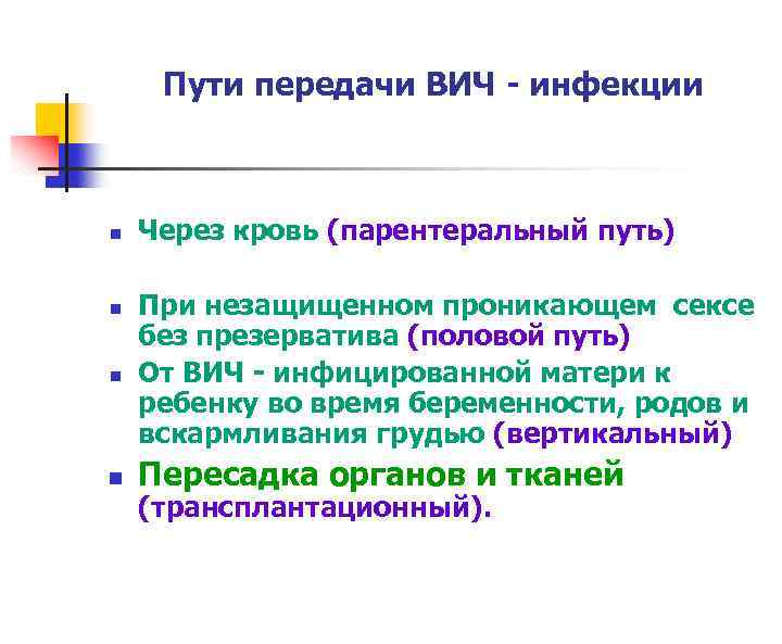 Пути передачи ВИЧ - инфекции n Через кровь (парентеральный путь) n При незащищенном проникающем
