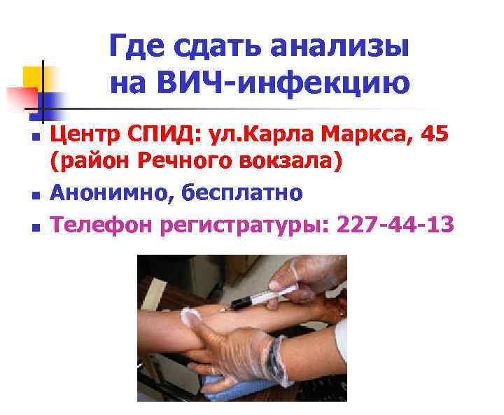 Где сдать анализы на ВИЧ-инфекцию n n n Центр СПИД: ул. Карла Маркса, 45