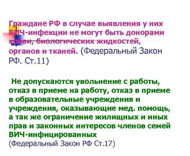 Граждане РФ в случае выявления у них ВИЧ-инфекции не могут быть донорами крови, биологических