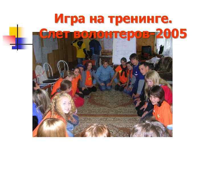 Игра на тренинге. Слет волонтеров-2005