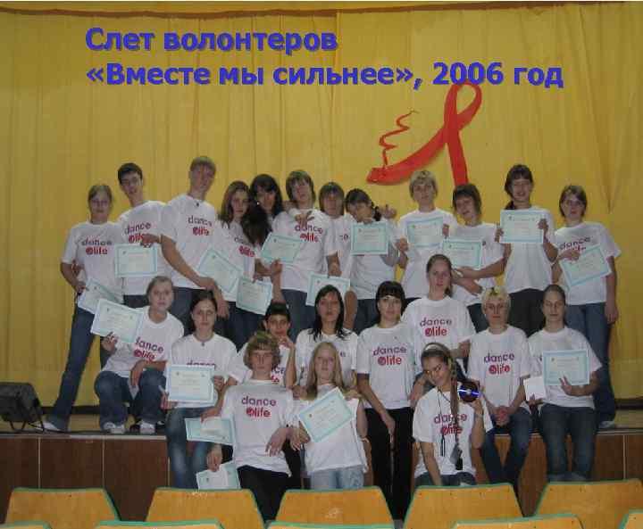 Слет волонтеров «Вместе мы сильнее» , 2006 год