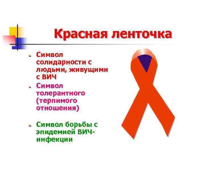 Красная ленточка Символ солидарности с людьми, живущими с ВИЧ Символ толерантного (терпимого отношения) Символ