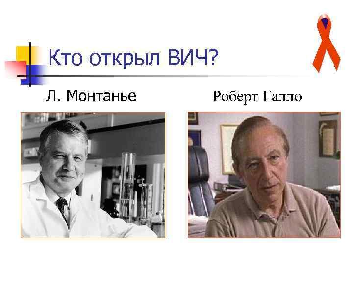 Кто открыл ВИЧ? Л. Монтанье Роберт Галло