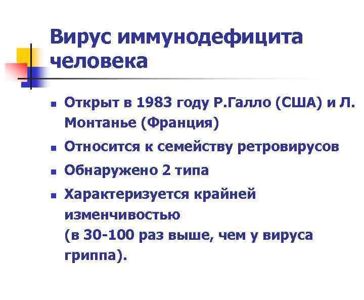 Вирус иммунодефицита человека n Открыт в 1983 году Р. Галло (США) и Л. Монтанье