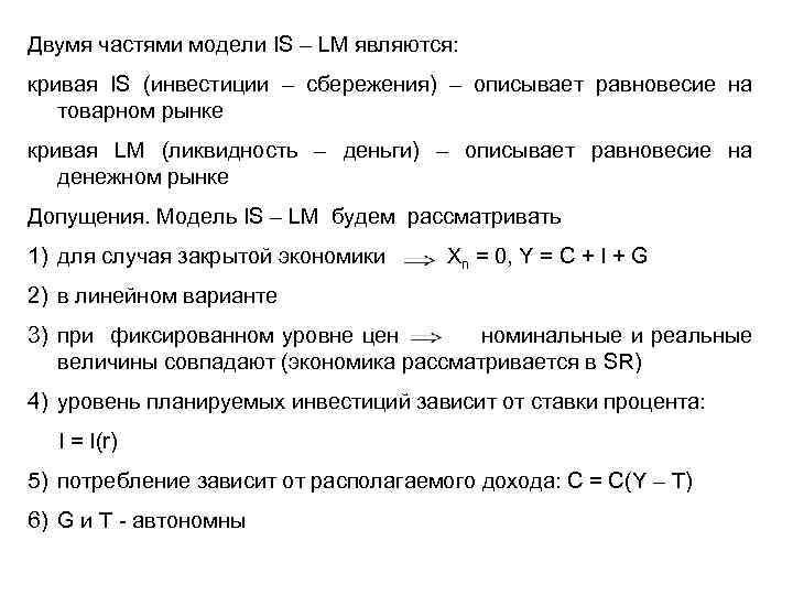 Двумя частями модели IS – LM являются: кривая IS (инвестиции – сбережения) – описывает