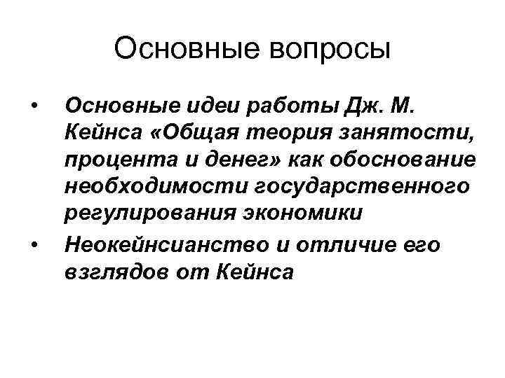 Основные вопросы • • Основные идеи работы Дж. М. Кейнса «Общая теория занятости, процента