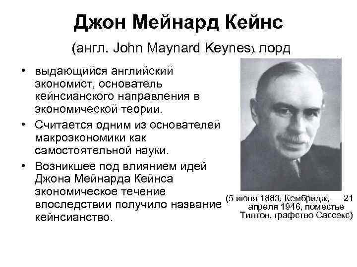 Джон Мейнард Кейнс (англ. John Maynard Keynes), лорд • выдающийся английский экономист, основатель кейнсианского
